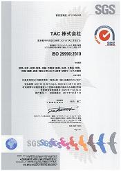 ISO_審査登録証