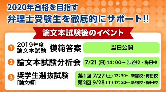 論文式試験3大イベント