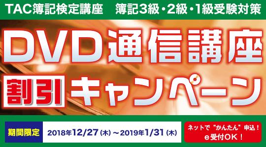 DVD通信講座割引キャンペーン