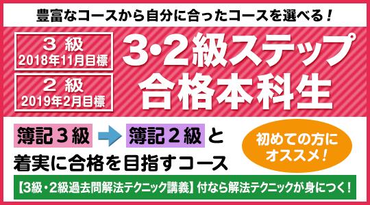 簿記3・2級ステップ合格本科生a