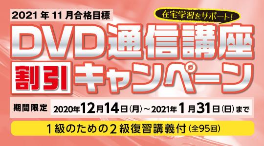 簿記1級DVD通信割引キャンペーン