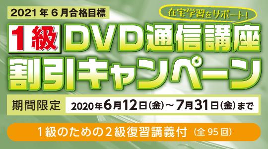 簿記1級DVD通信キャンペーン