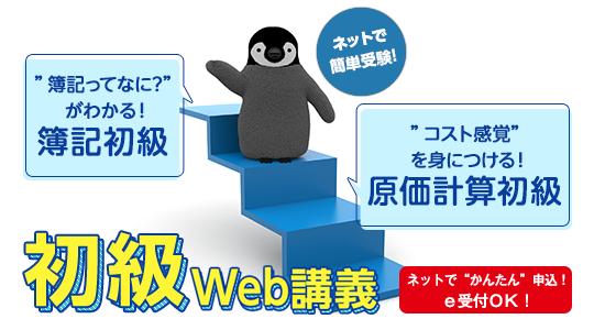 初級Web講座