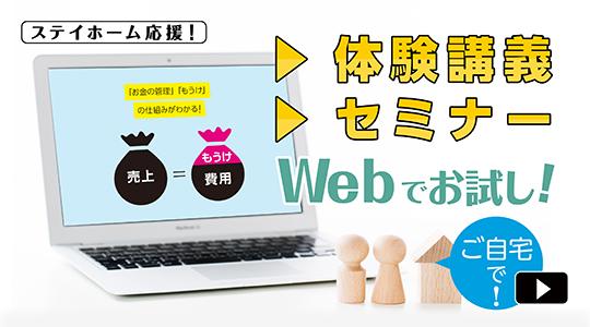 Web体験動画