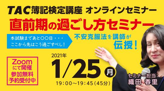 簿記オンラインセミナー2