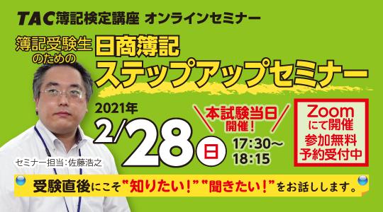 日商簿記オンラインセミナー