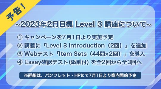 八重洲校で無料公開セミナー開催!