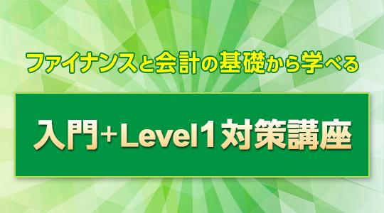 入門+Level 1対策講座