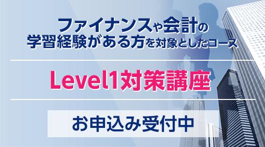 Level 1対策講座