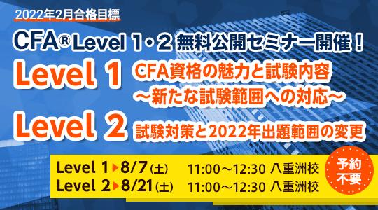 22年2月Level 1.2 無料公開セミナー