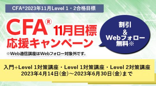 Level 1早得キャンペーン