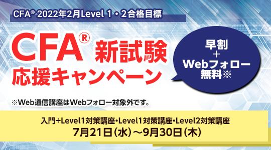 Level 1新試験応援キャンペーン