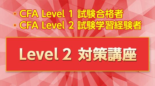 Level 2対策講座