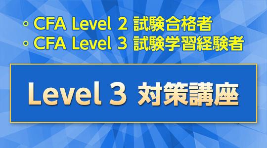 Level 3対策講座