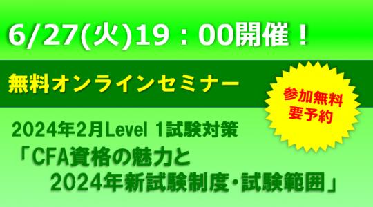 22年5月Level 1 ウェビナー