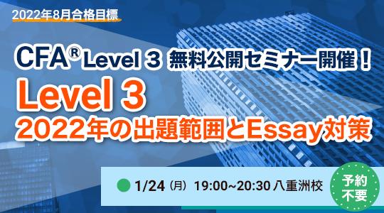 Level 3対面セミナー