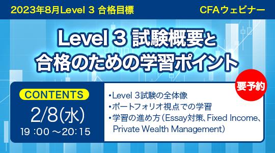 22年5月Level 3 ウェビナー