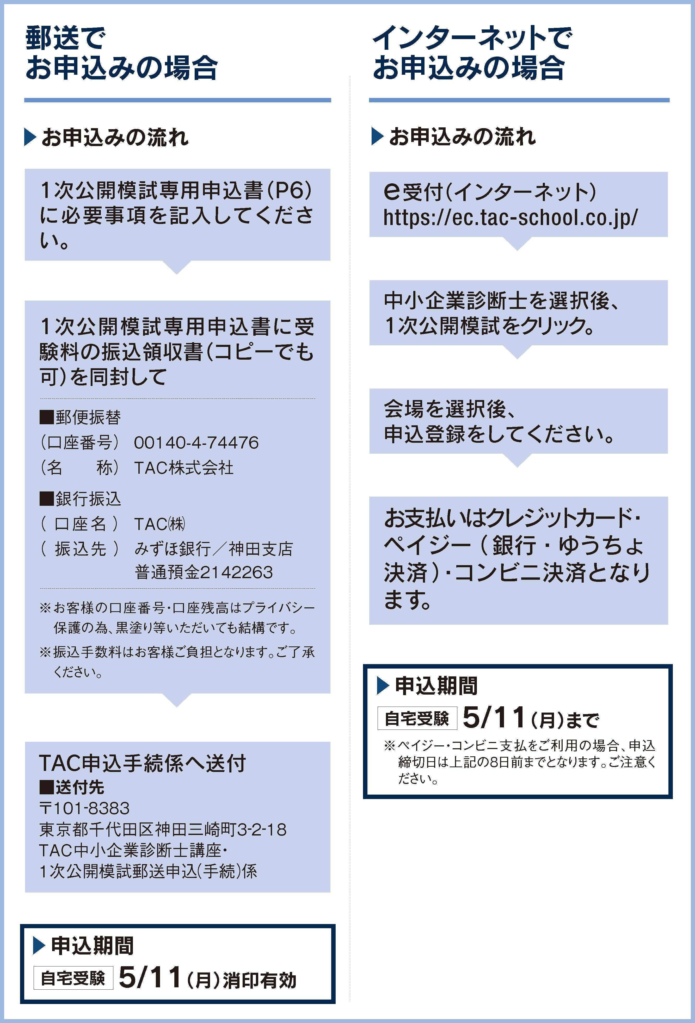 2020_1jimosi_mosikomi02.jpg