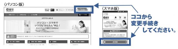 2020_1jimosi_mosikomi06.jpg