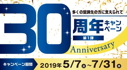 2020_banner_30thcp__540x300.jpg