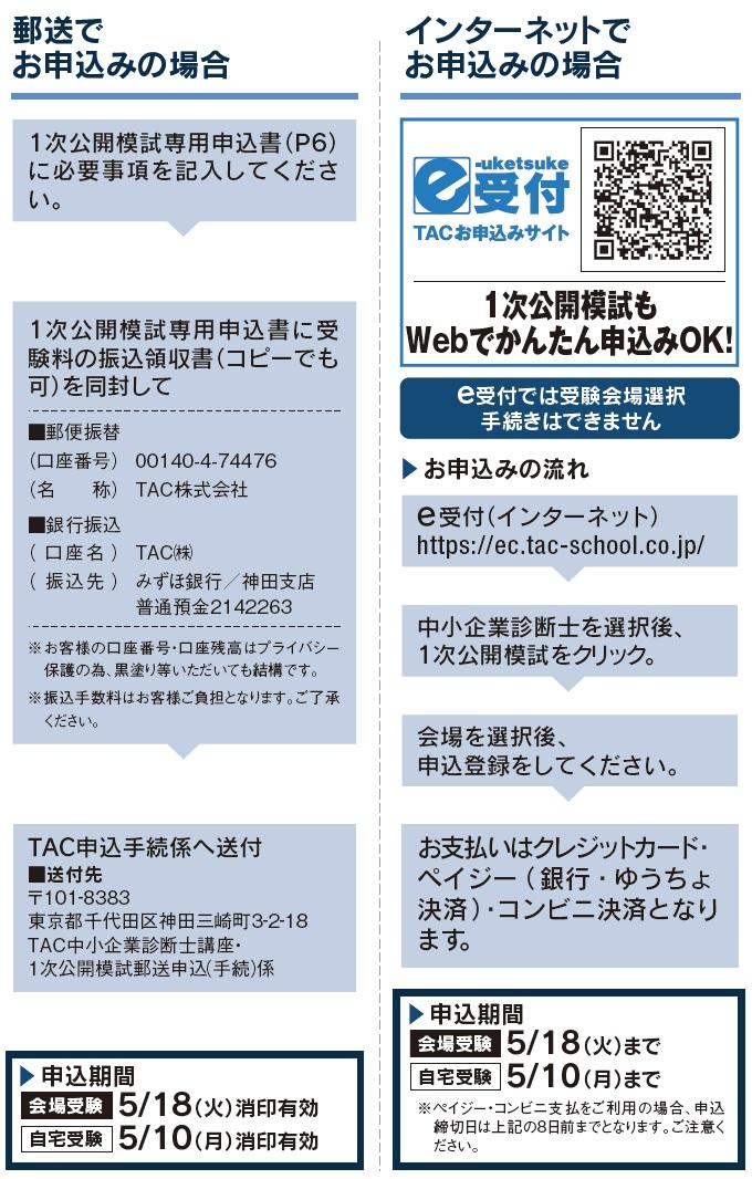 2021_1jimosi_mousikomi02.jpg