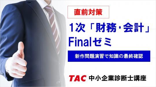 1次「財務・会計」Finalゼミ