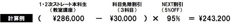 chusho_rsn_waribiki_price.jpg