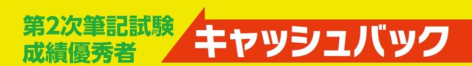 2022_2ji_yushu_cashback.jpg