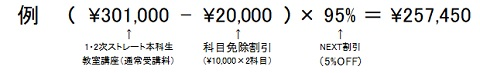 20_chusho_rsn_waribiki_price.jpg