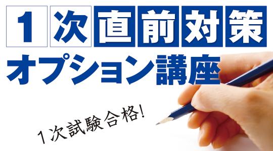 1次試験オプション