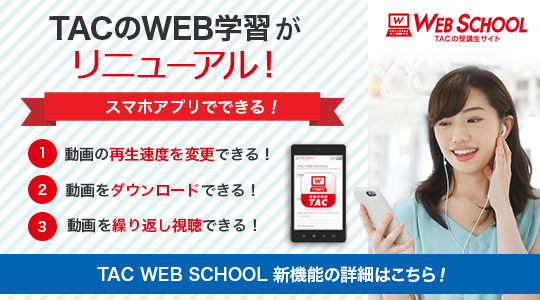 WEBSCHOOL