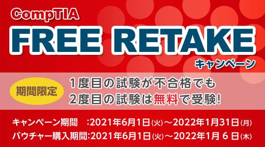 banner_retake2021.png