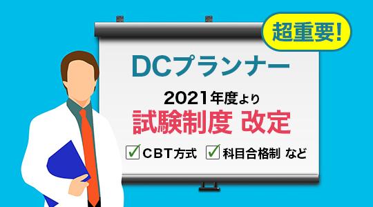DC試験制度変更