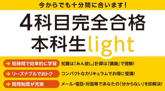 4科目light