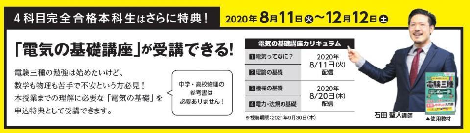 21_4_denkikiso.JPG