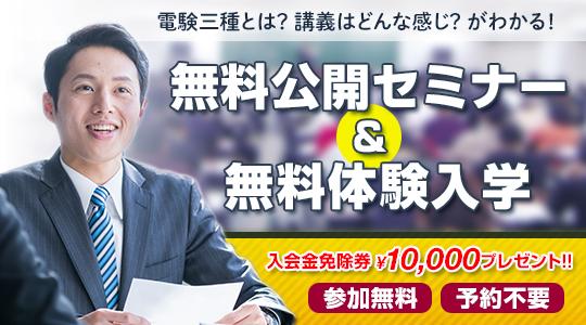 無料体験セミナー・無料体験入学