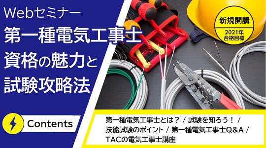 第一種電気工事士Webセミナーのご案内