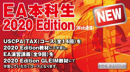 EA2020Edition