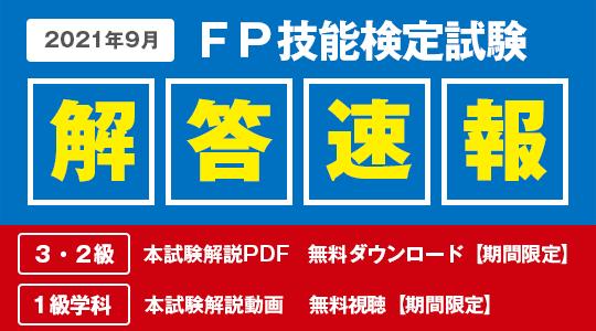 FP技能検定試験 解答速報