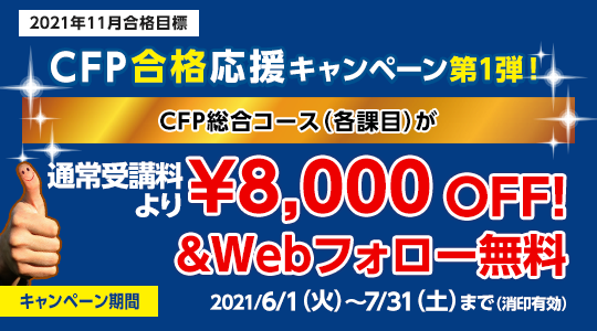 CFP合格応援キャンペーン