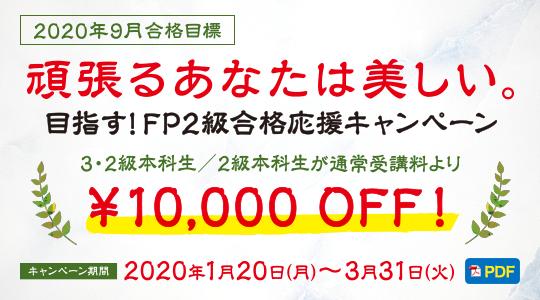FP2合格応援キャンペーン