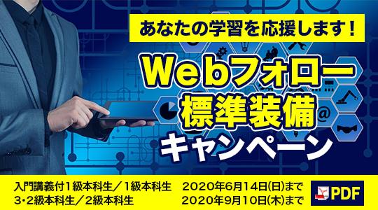 Webフォロー標準装備キャンペーン