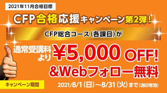 CFP合格応援キャンペーン(総合)第2弾