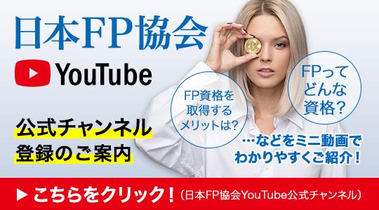 FP協会YouTube公式チャンネル