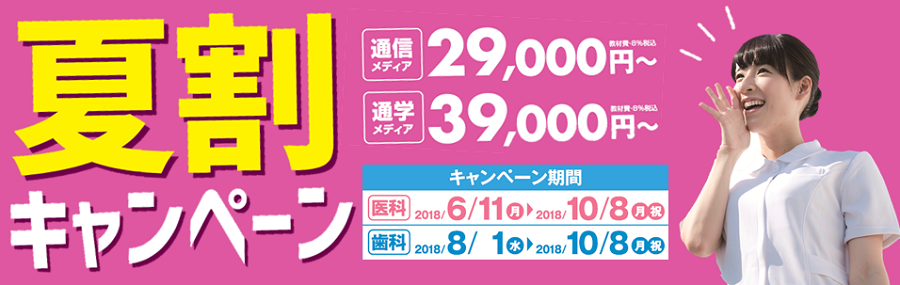 tsugaku_cp_course.png
