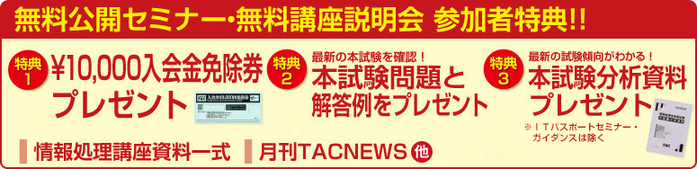 無料公開セミナー・無料講座説明会 参加者特典!