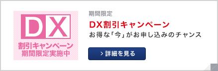DX割引キャンペーン