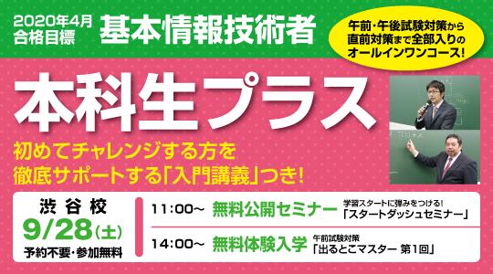 banner_joho109.png