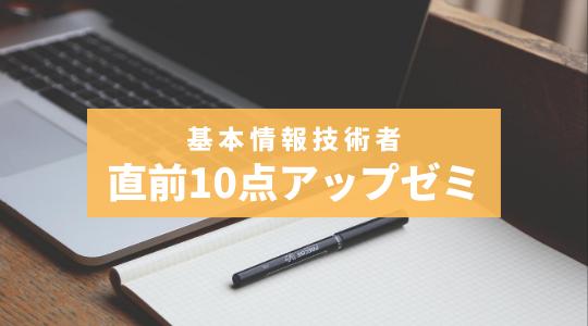 banner_joho141.png