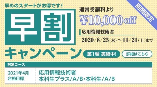 banner_joho143.png